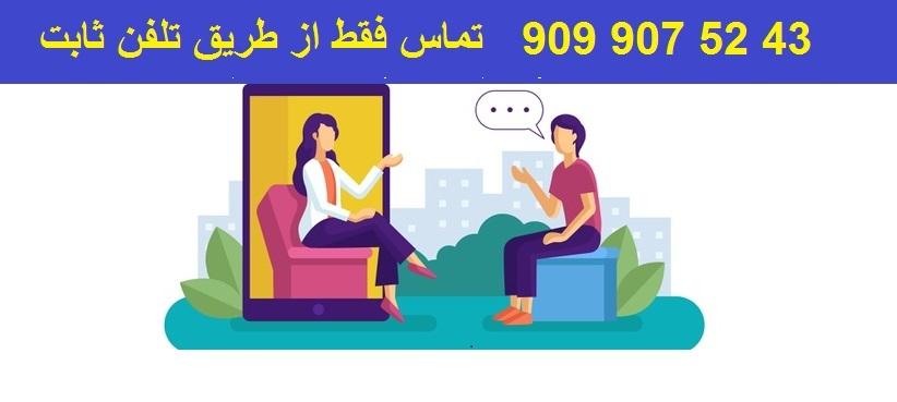 مشاوره درمان اعتیاد گوشی همراه