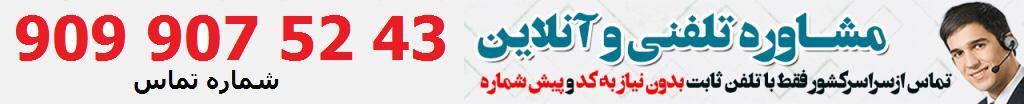 مرکز مشاوره خانواده اسلامشهر تلفنی