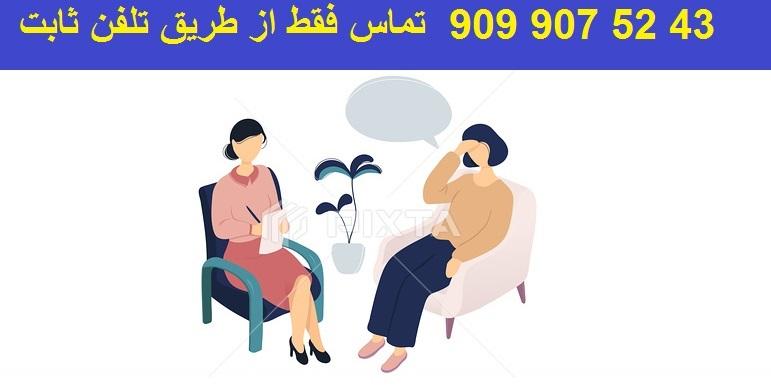 مشاوره خانواده رایگان در اصفهان