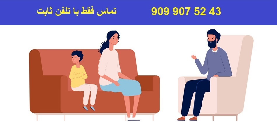 مشاوره خانواده رایگان در شیراز