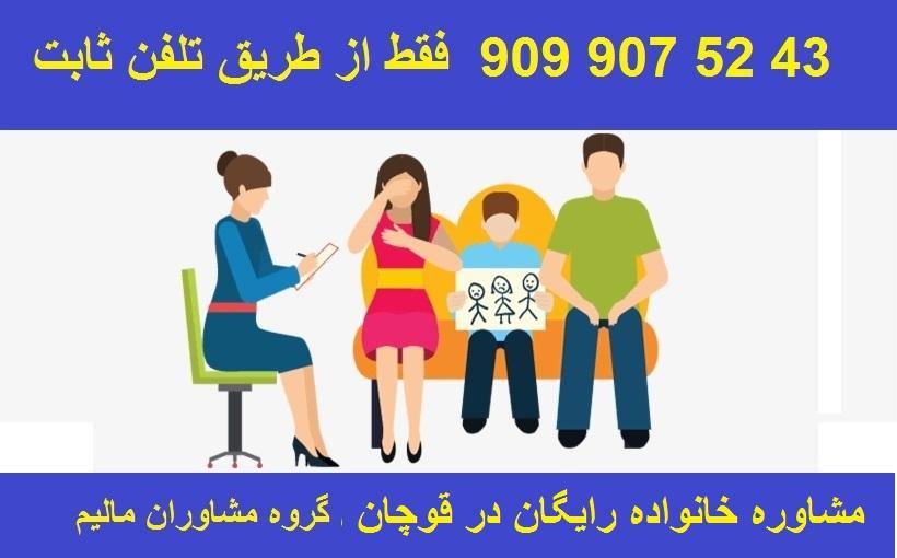 مشاوره رایگان تلفنی کودک حسود