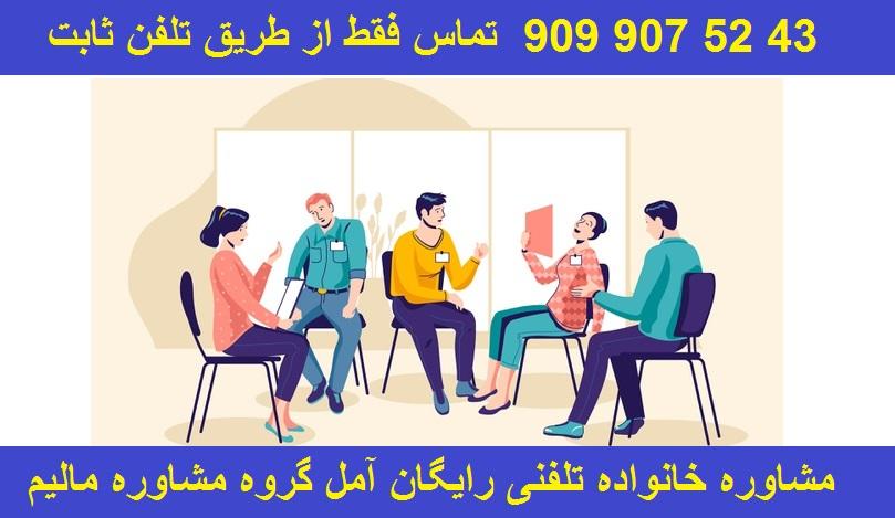 مرکز مشاوره روابط زناشویی